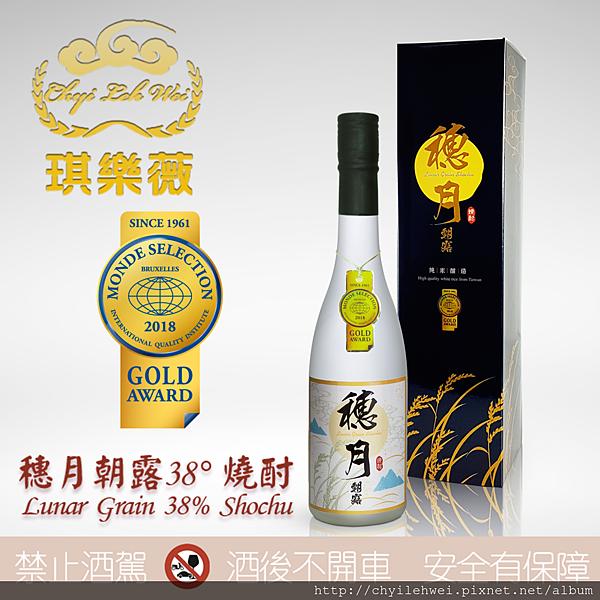 琪樂薇穗月朝露38度燒酎 燒酌 燒酒 純糧固態發酵 chyilehwei Lunar Grain 38 Shochu sochu .png