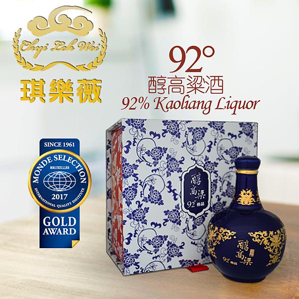 琪樂薇90度高粱酒 典藏禮盒 純糧固態發酵 中式白酒 chyilehwei Kaoliang Liquor Baijiu.png