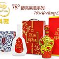 琪樂薇78度高粱酒禮盒 78% Kaoliang Liquor Chinese Baijiu