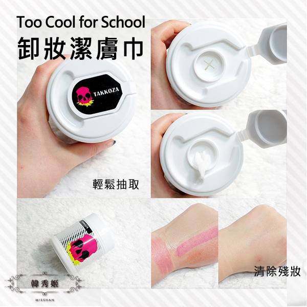 Too Cool for School 卸妝潔膚巾