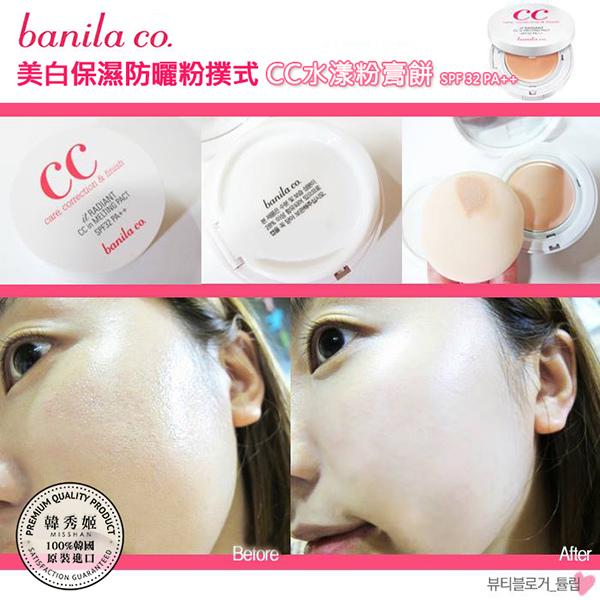FB-banila co 美白保濕防曬粉撲式CC水漾粉膏餅