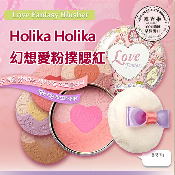 FB-Holika Holika Love Fantasy Blush