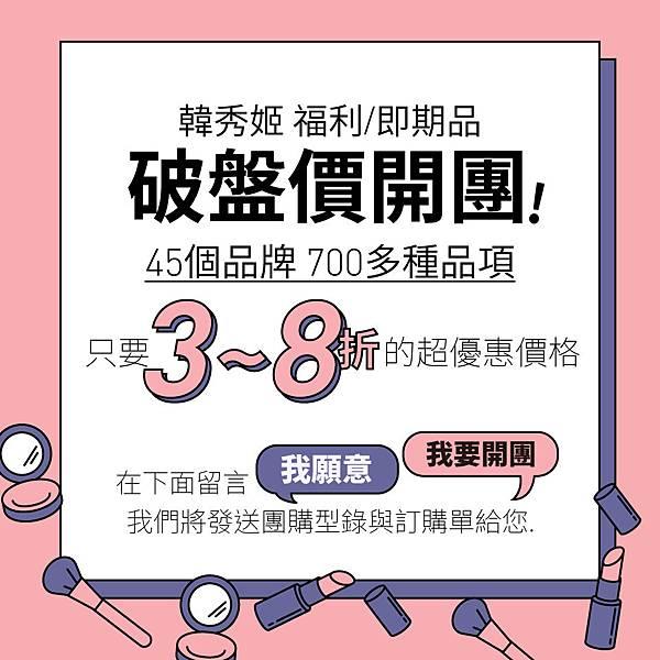 團購facebook.jpg