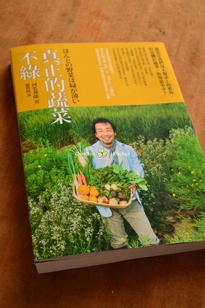 真正的蔬菜不綠 (11).JPG