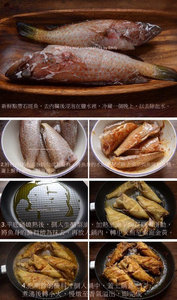 紅燒石斑魚 (4)-vert.jpg