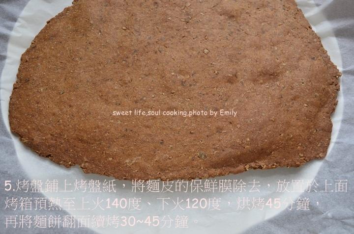 黑麥南瓜籽薄脆餅 (1)-01.JPG