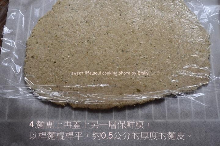 黑麥南瓜籽薄脆餅 (14)-01.JPG