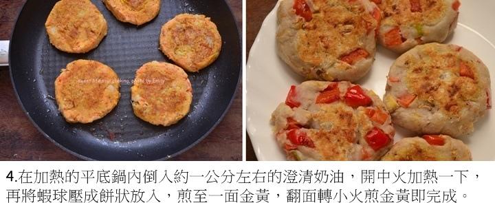 小芋頭蝦餅 (3)-01-horz.jpg