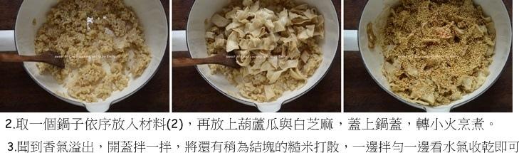 芝麻乾菜飯與太陽蛋 (3)-01-horz.jpg