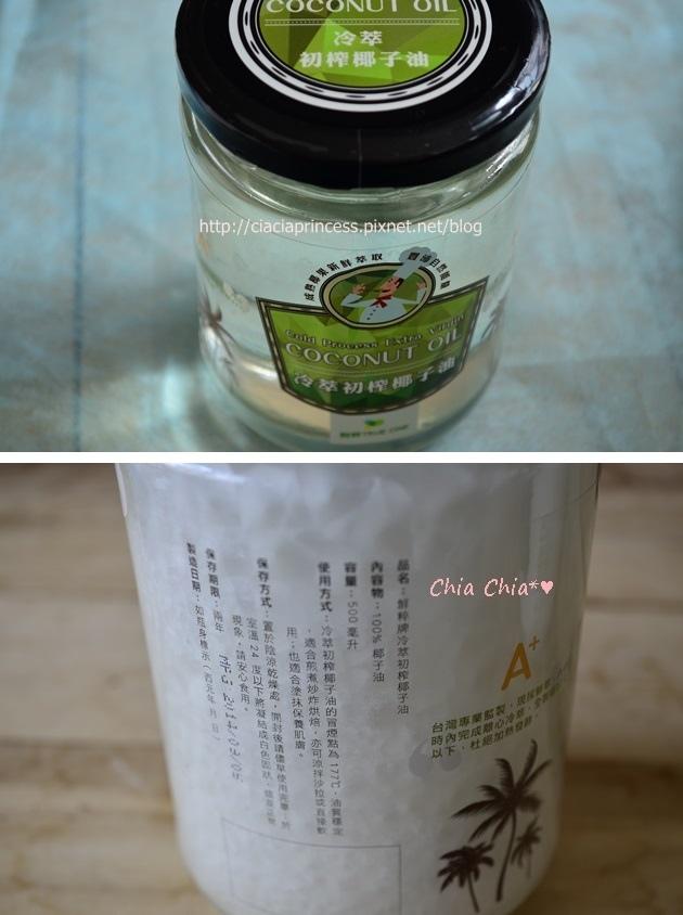 椰子油 (8)-vert.jpg