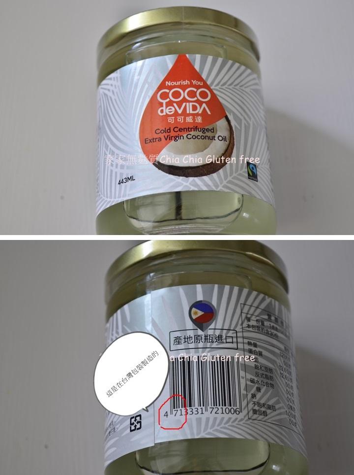 威達可可椰子油 (2)-vert.jpg