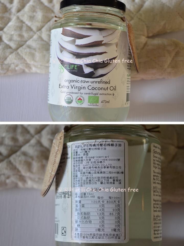 AGRIL椰子油 (2)-vert.jpg