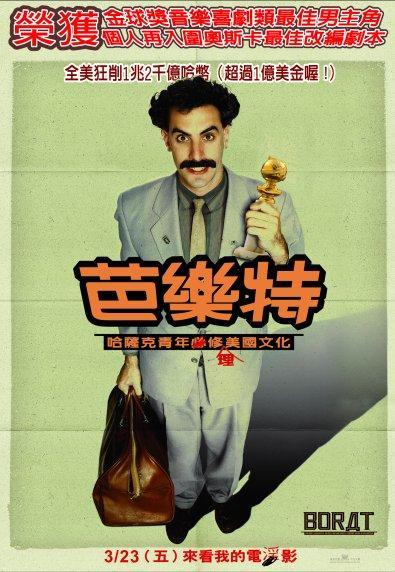 Borat  芭樂特:哈薩克青年必修(理)美國文化