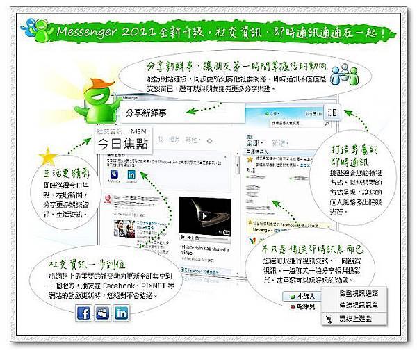 Messenger 2011.jpg