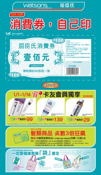 [購物] 01/01-01/07屈臣氏 買888 送100 唷