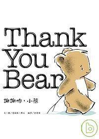 [閱讀] Thank You Bear /謝謝你,小熊