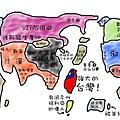 4.台灣小朋友的世界觀