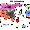 6.韓國! 人! 的世界觀