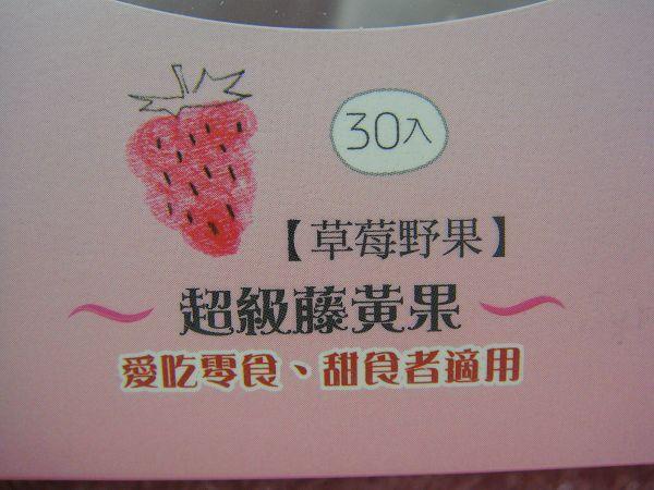 24.燃燒達人_草莓野果口味.jpg