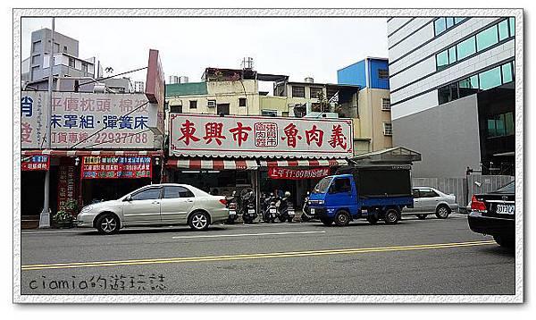 台中_東興市魯肉義_01.jpg