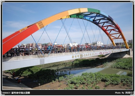 彩虹橋..共有三座.jpg