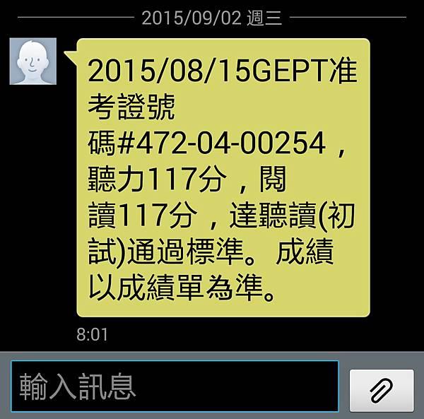 Screenshot_2015-09-04-20-12-05-2