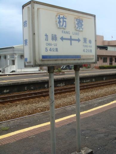 中途站-枋寮