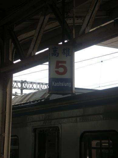 高雄車站5號候車