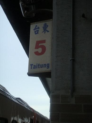 台東5號候車處
