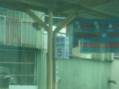 田中站5號候車處