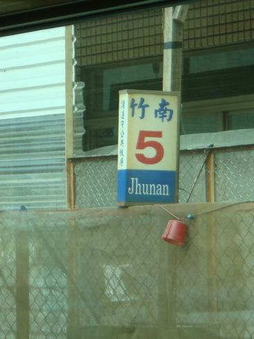 竹南站5號候車處