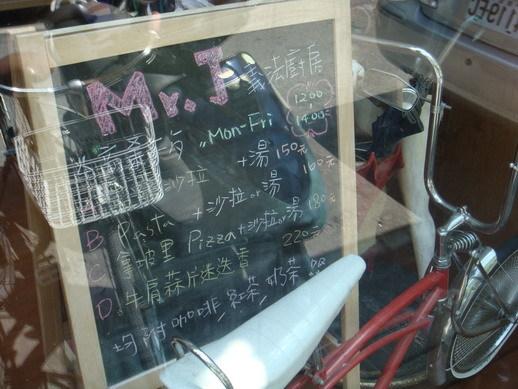 黑板上寫著商業午餐內容