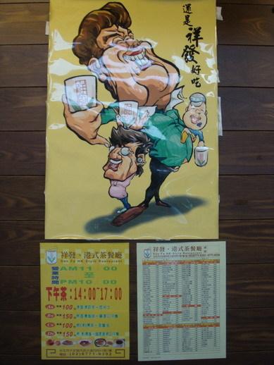 祥發茶餐廳外門張貼海報