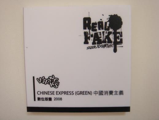no.中國消費主義(GREEN)