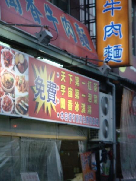 090102初訪大興聞香牛肉麵2