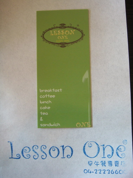 LESSON ONE早午餐專賣店