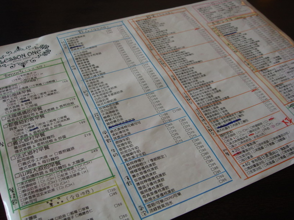 密密麻麻的菜單