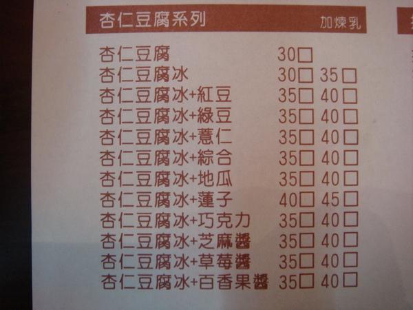 杏仁豆腐系列