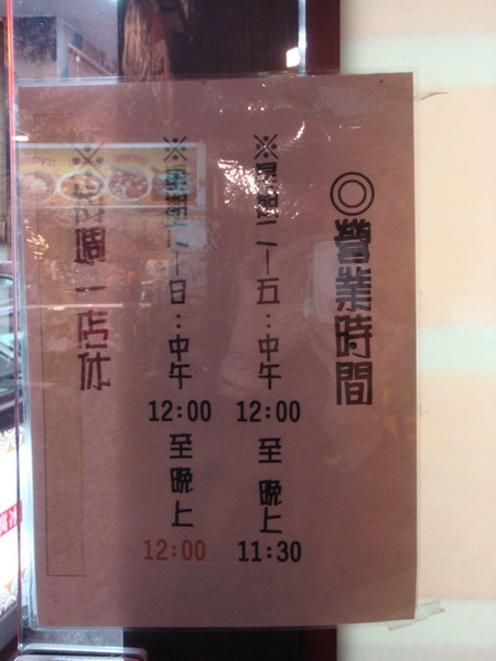 豆腐冰的營業時間