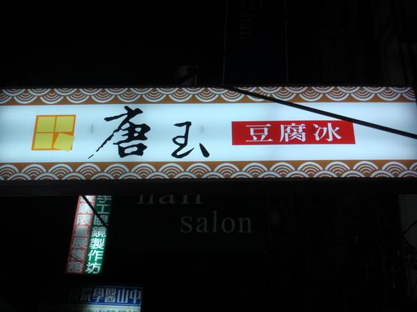 唐玉豆腐冰現蹤