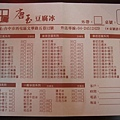 唐玉豆腐冰菜單 (1)