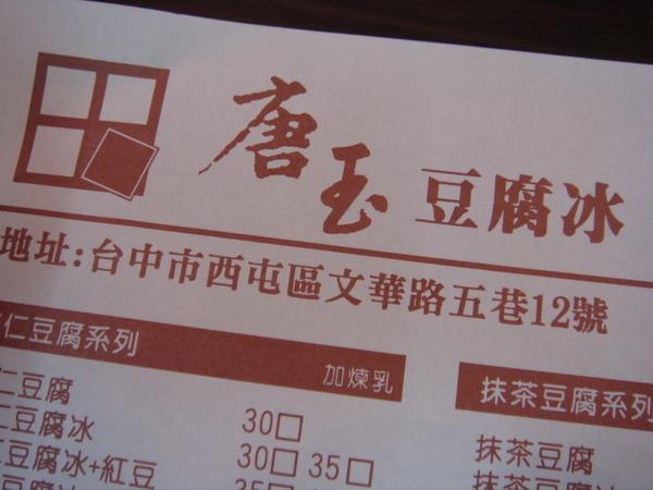 唐玉豆腐冰菜單 (2)