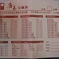 唐玉豆腐冰菜單