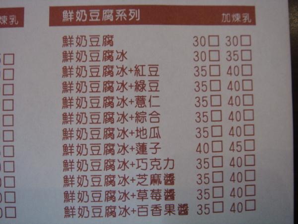 鮮奶豆腐系列