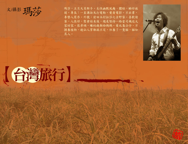 旅行台灣 說自己的故事