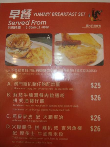 早餐菜單一