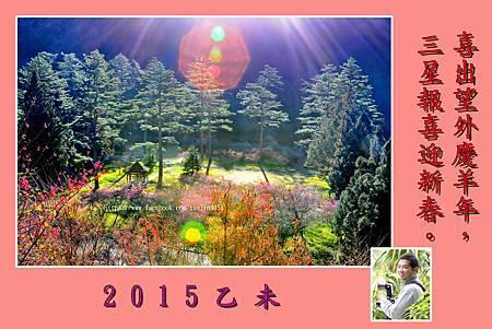 2015農曆春節