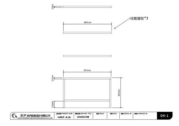 林鼎跨界系統櫃內部拆料圖 4.jpg