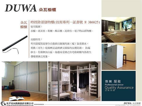 duwa朵瓦多功能櫥櫃除溼型櫥櫃-2.jpg