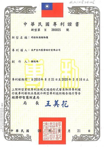 duwa朵瓦多功能櫥櫃專利證書.jpg